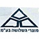 מוצרי השלושה ירושלים בע