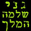 גני שלמה המלך