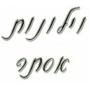 וילונות אסתר