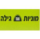 מוניות גילה ירושלים בע