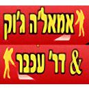 אמאל'ה ג'וק ד