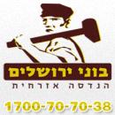 בוני ירושלים – הנדסה אזרחית