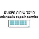 מייקל שירות תיקונים