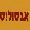 אבסולוט