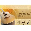 די.ג'י אמיר והגיטרה הפקות