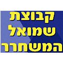 קבוצת שמואל המשחרר (ובניו)
