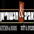 אביב חגשוריאן מטבחים & דלתות