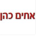 הובלות א.א.א אחים כהן