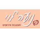 נועה לוי מעצבת אירועים בע