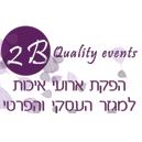 הפקת אירועי איכות 2B